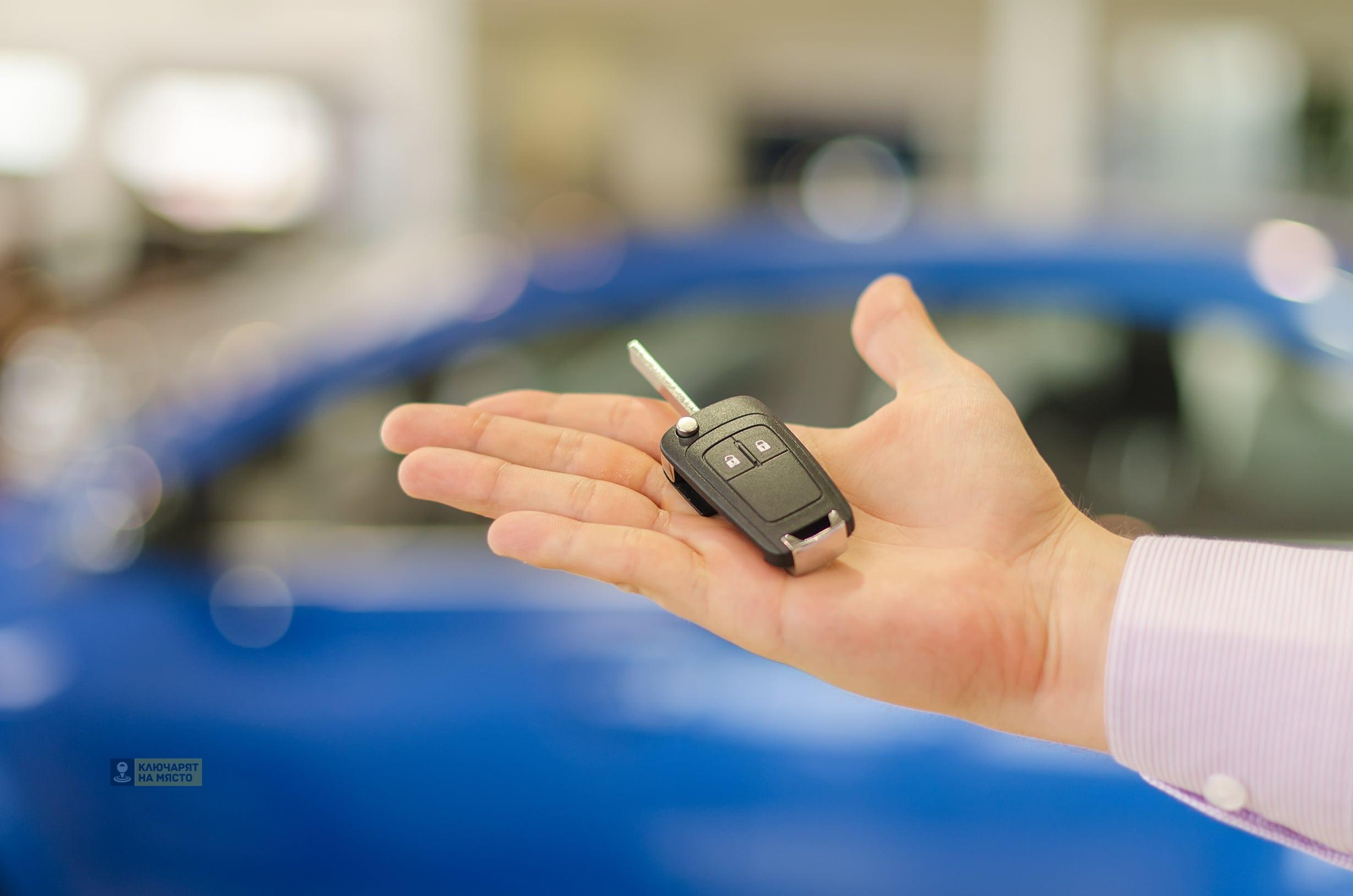 Автоключове с гаранция