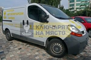 Мобилен автоключарски сервиз