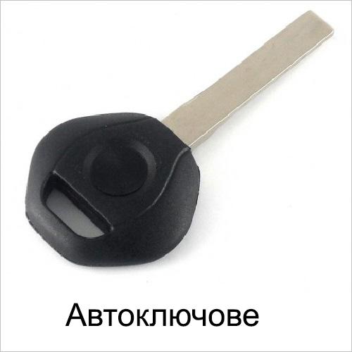 ключ-бмв