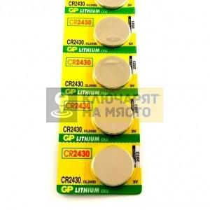 Батерии за дистанционни