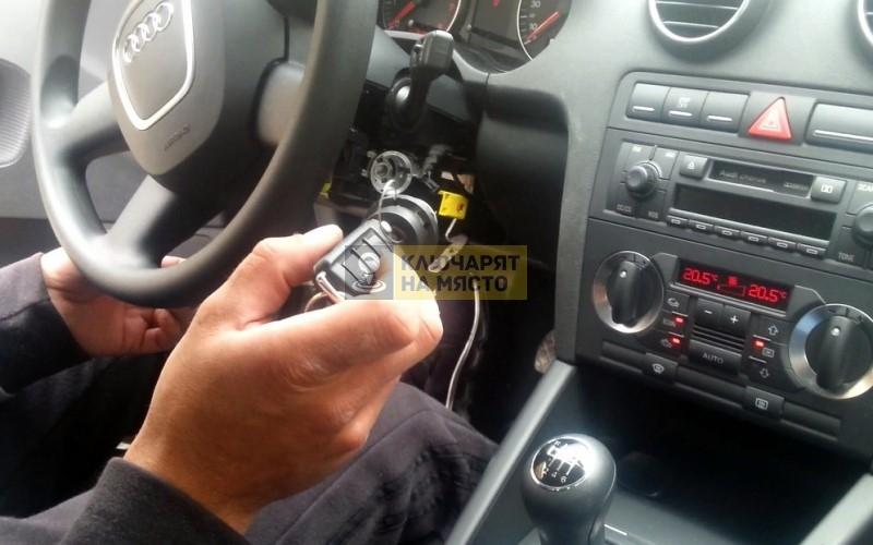 Ключ за Audi A3 Ремонт на ключалка