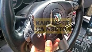 Ключ за Alfa Romeo GT Изработка