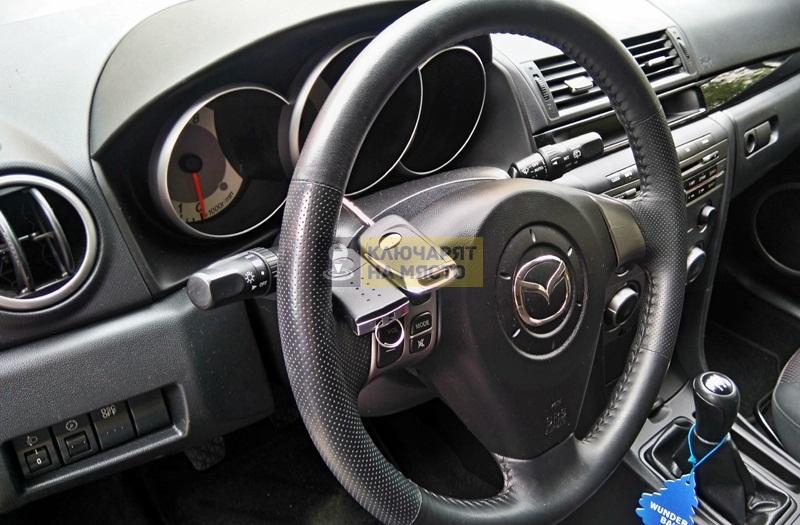 Ключ за Mazda 3 Дубликат