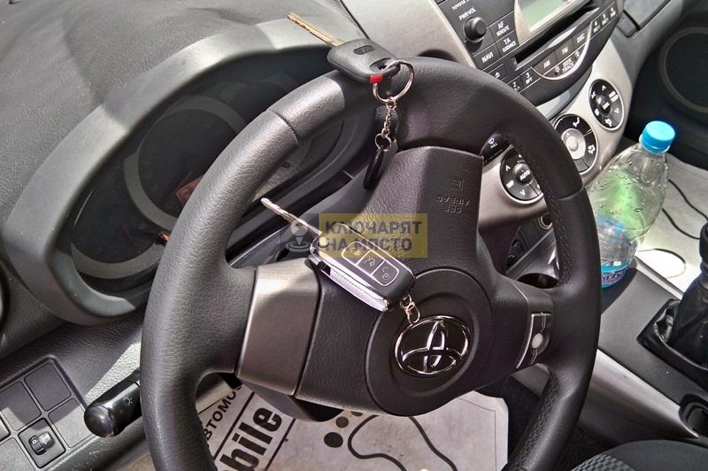 Ключ за Toyota RAV4 2007 Изработка