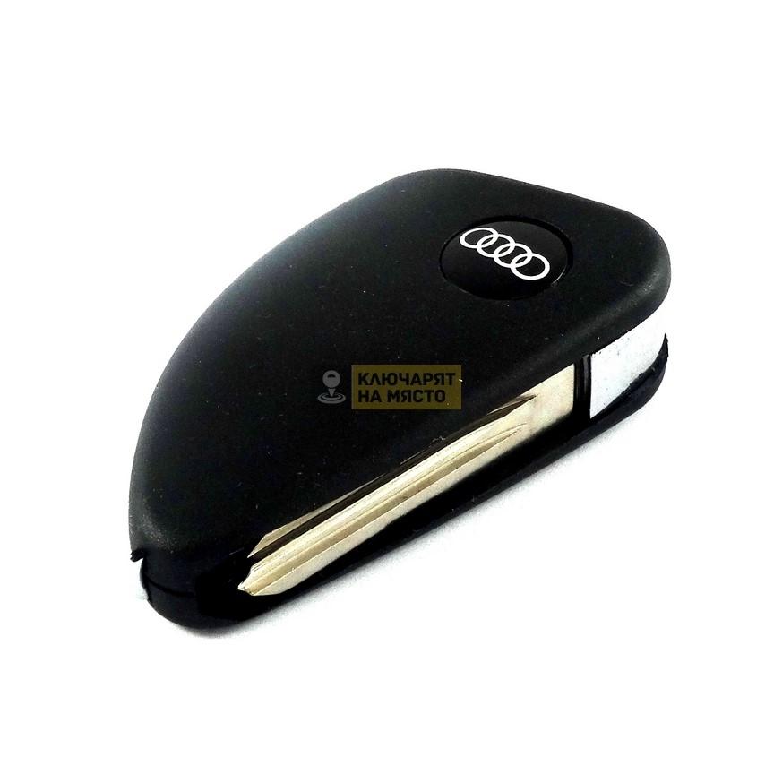 Сгъваем ключ за Audi с място за транспондер
