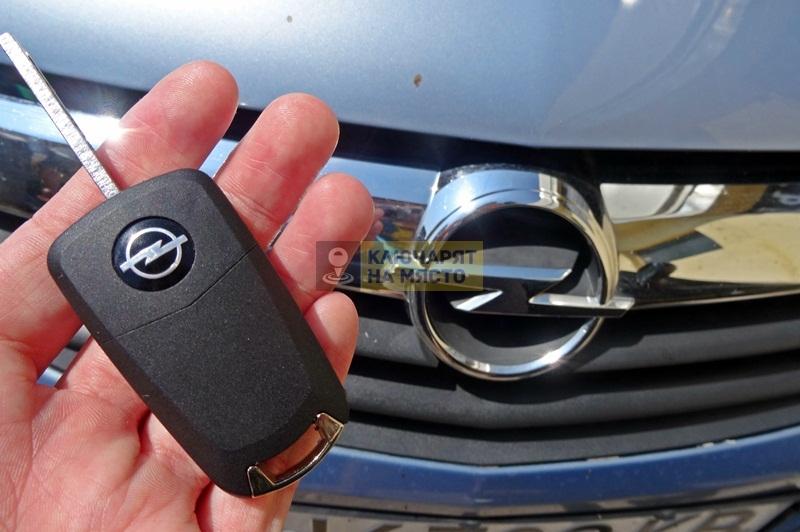 Ключ за Opel Corsa D Изгубен