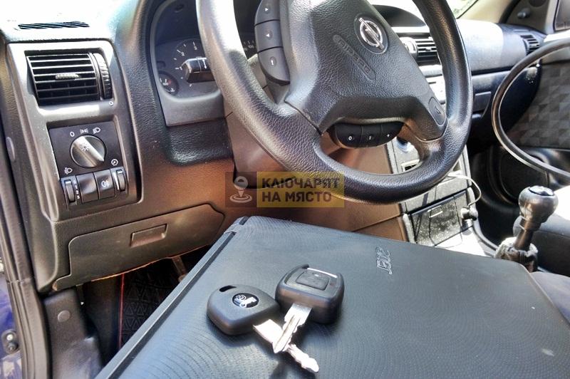 Ключ с транспондер за Opel Astra Изработка