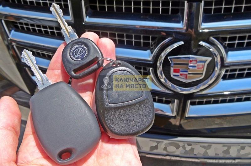 Ключ за Cadillac Escalade Изработка