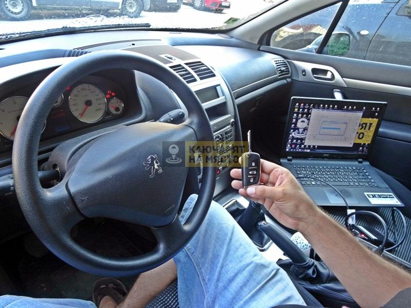 Ключ за Peugeot 407 Изработка