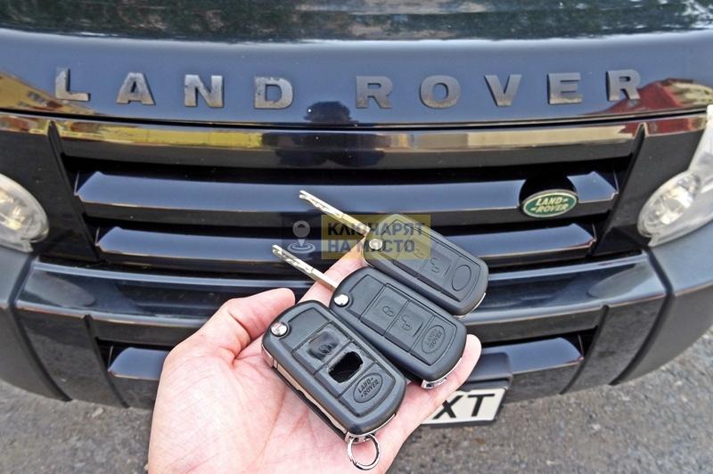 Ключ за Land Rover Discovery 3 Изработка и смяна кутийка