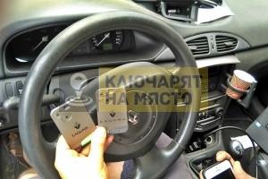 Ключ за Renault Laguna Изработка на карта