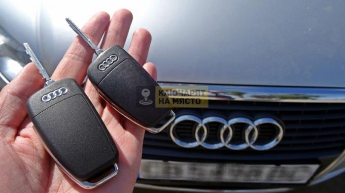 Ключ за Audi A4 Изработка