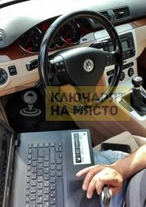 Ключ за VW Изработка и смяна на батерия
