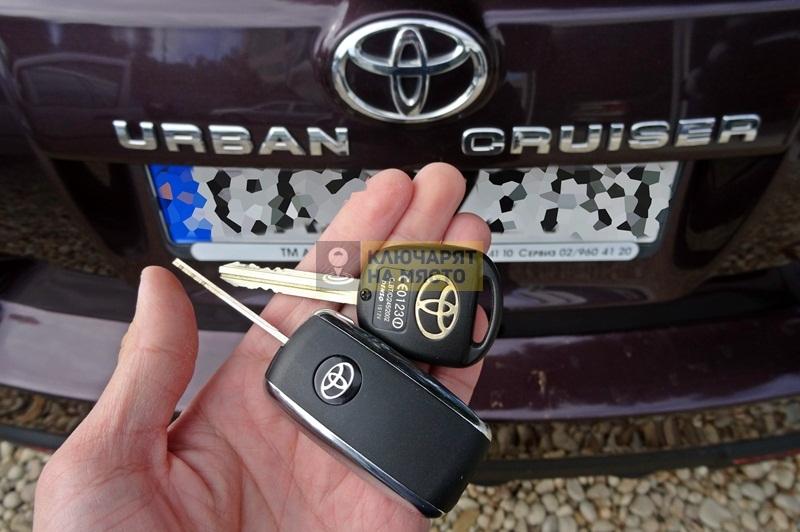 Ключ за Toyota Urban Cruiser Изработка