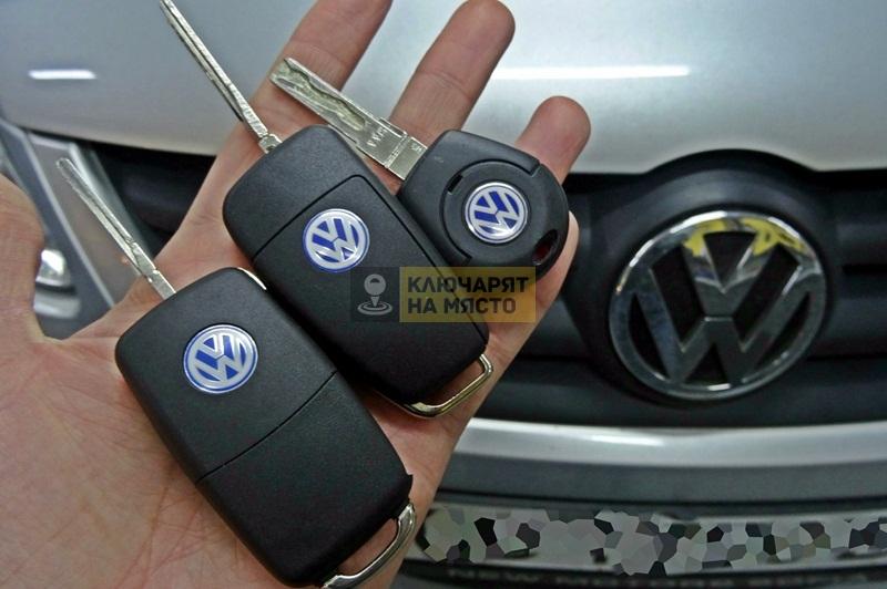 Ключ за VW Fox Изработка