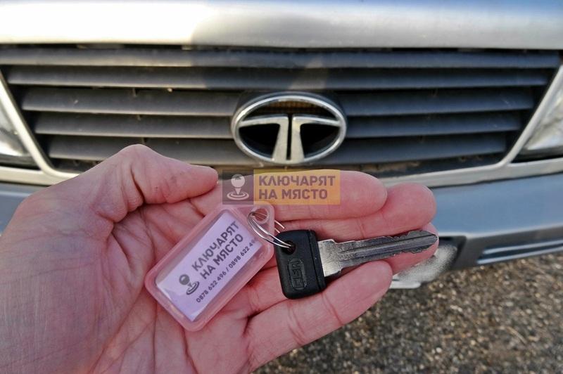 Ключ за TATA Изгубен