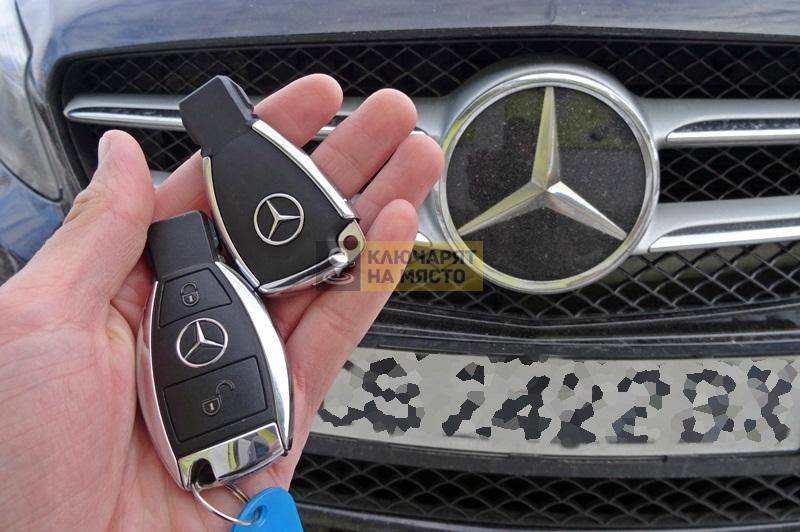 Ключ за Mercedes A-class Изработка