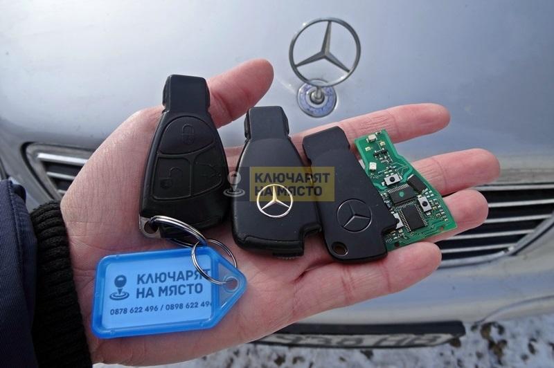 Ключ за Mercedes C-class Ремонт
