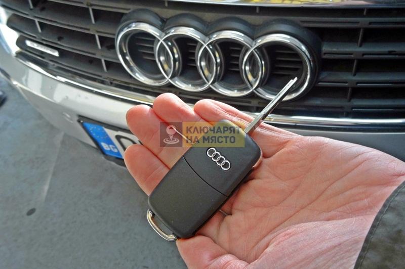 Ключ за Audi A8 Изгубен