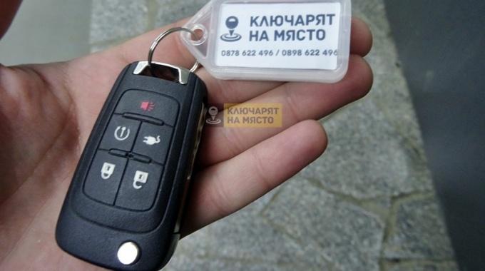 Ключ за Chevrolet Volt Изработка