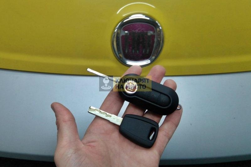 Ключ за Fiat Qubo Изработка