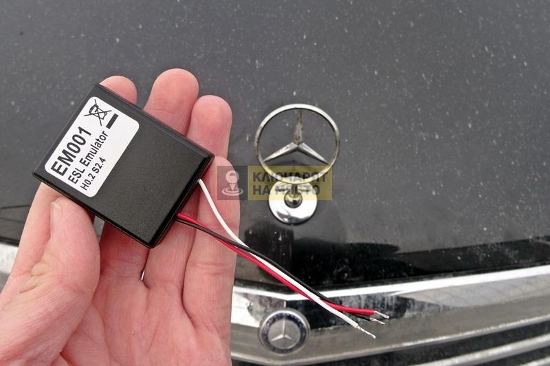 Изключване ESL модул и монтаж ESL емулатор на Mercedes Е-class