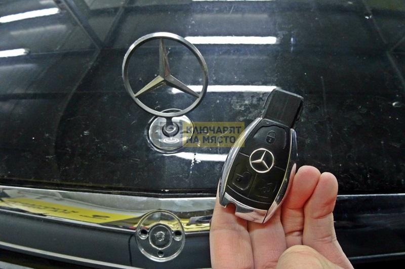 Ключ за Mercedes W221 Изработка
