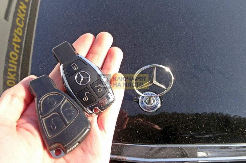 Ключ за Mercedes S-class Изгубен
