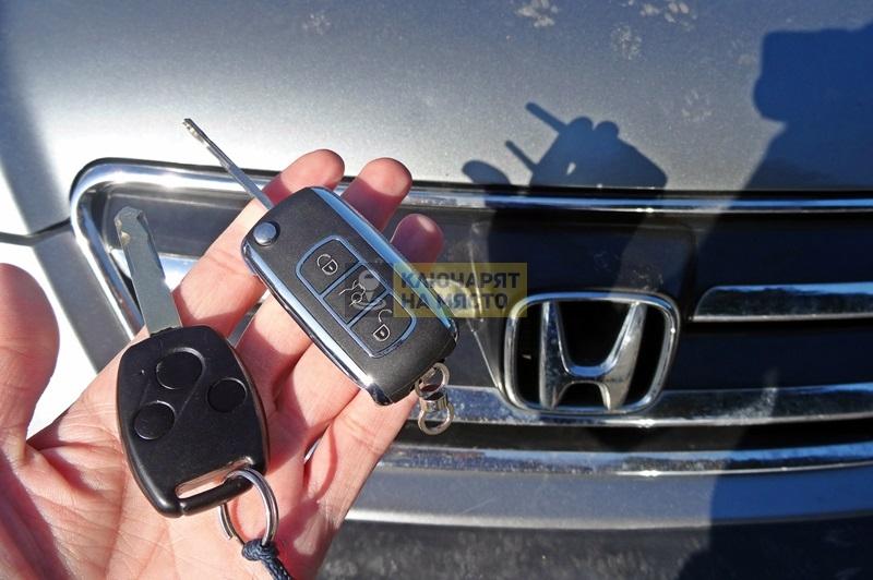 Ключ за Honda CRV Изработка
