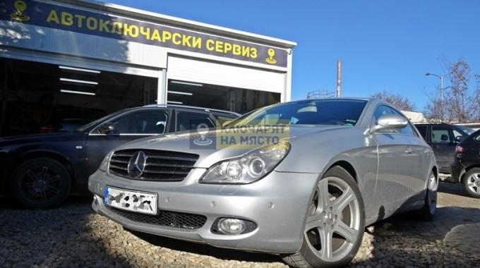 Ключ за Mercedes CLS  Изработка