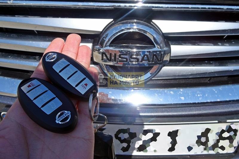 Ключ за Nissan Maxima Изработка