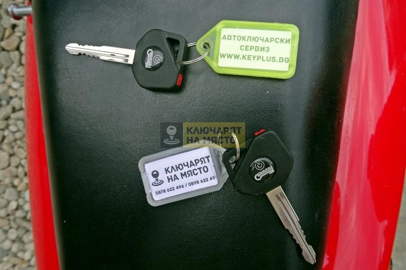 Изгубен ключ за Honda CBR600 Изработка