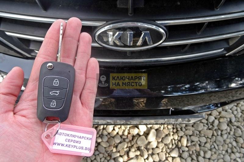Ключ за KIA Sorento Изработка