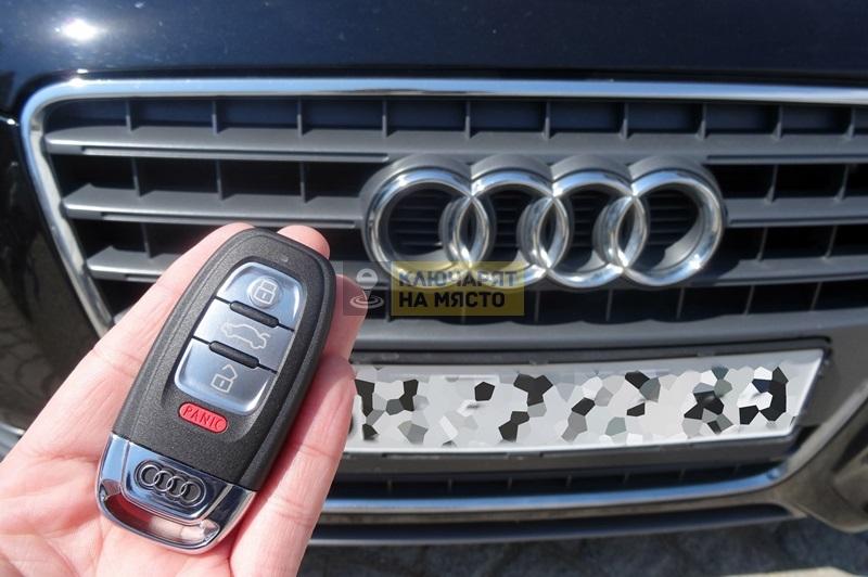 Ключ за Audi A5 Изработка