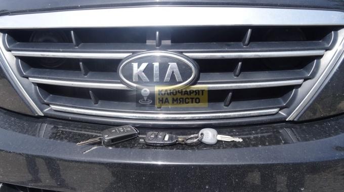 Ключ за KIA Sorento Дубликат