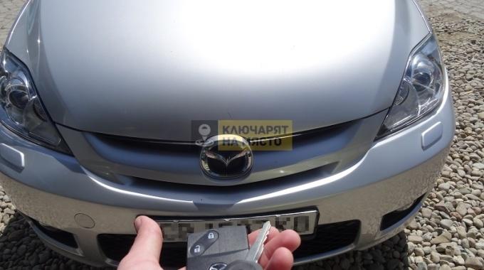 Ключ за Mazda 5 Дубликат
