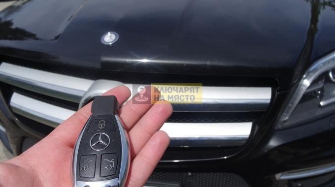 Ключ за Mercedes GL Дубликат