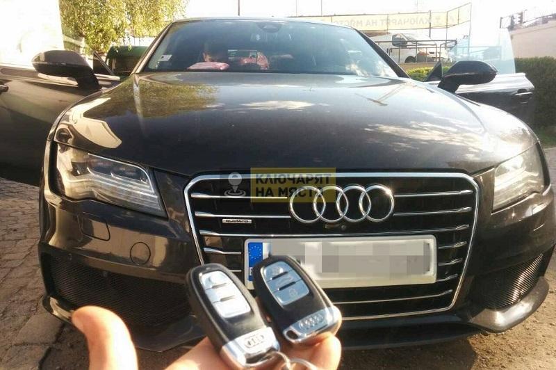 Ключ за Audi A7 Изработка