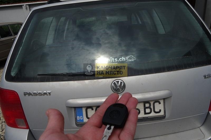 Ремонт на Блокирала Брава на VW Passat
