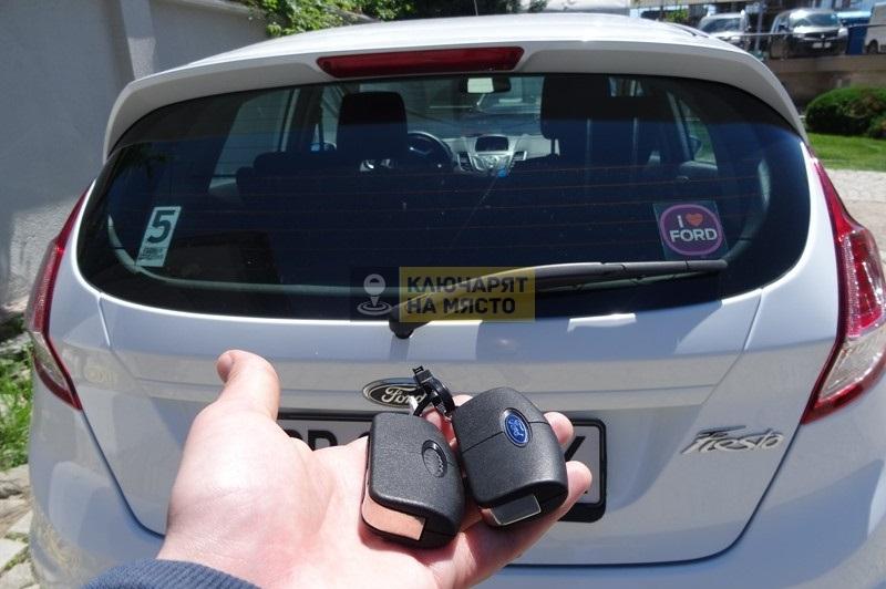 Ключ за Ford Fiesta – Дубликат