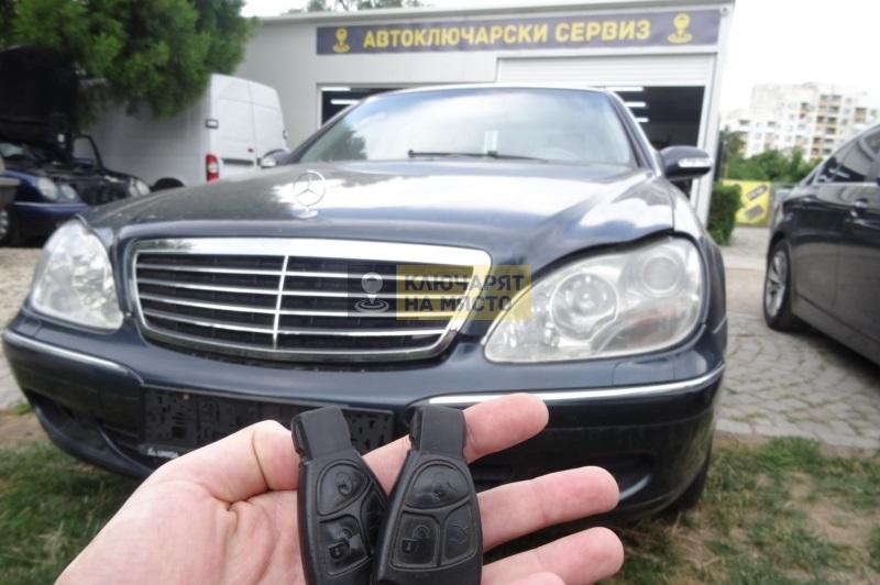 Ключ за Mercedes S Class Синхронизация