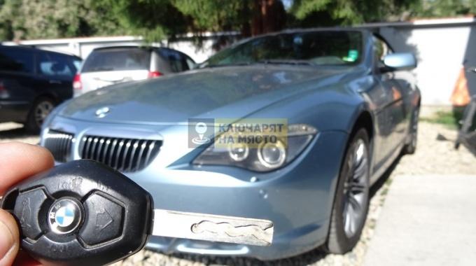 Ключ за BMW 645 I 2006г. Дубликат