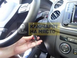 Ключ за VW Tiguan 2016 Обучение