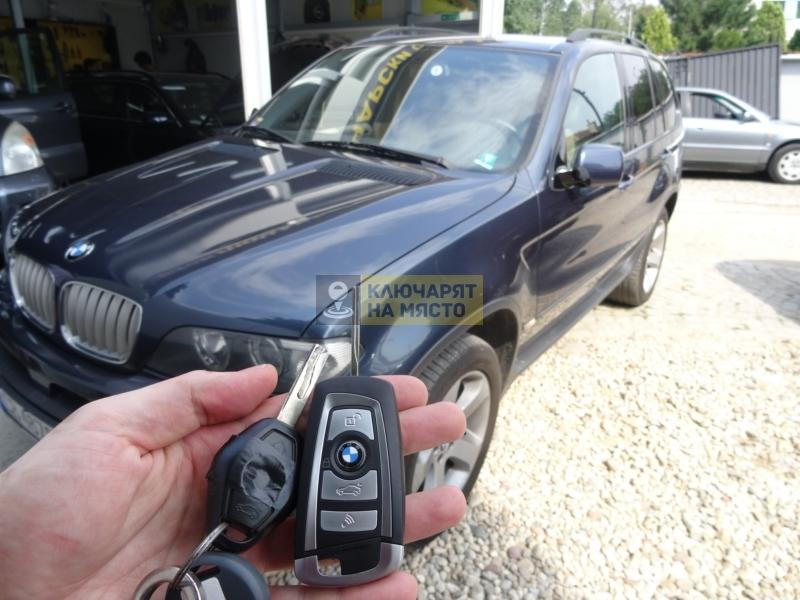 Ключ за BMW X5 2005 Дубликат