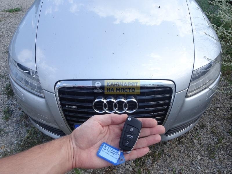 Изгубен Ключ за Audi A6 2009