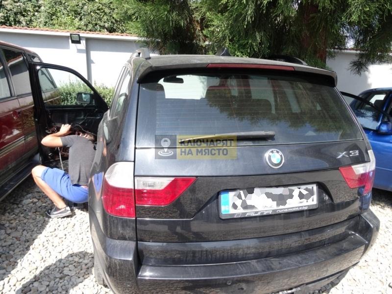 Патрон за BMW X3 2008 Смяна