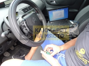 Ключ за Citroen C4 2006 Дубликат