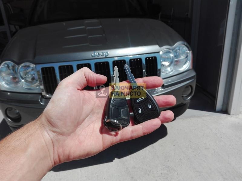 Ключ за Jeep Grand Cherokee 2007 Дубликат