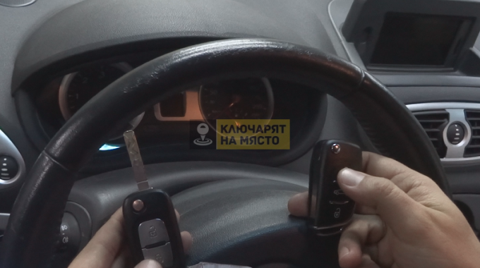 Ключ за Renault Clio III Дизайнерски