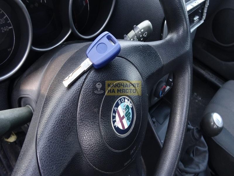 Ключ за Алфа Ромео 147 2003г. - Изгубен ключюч